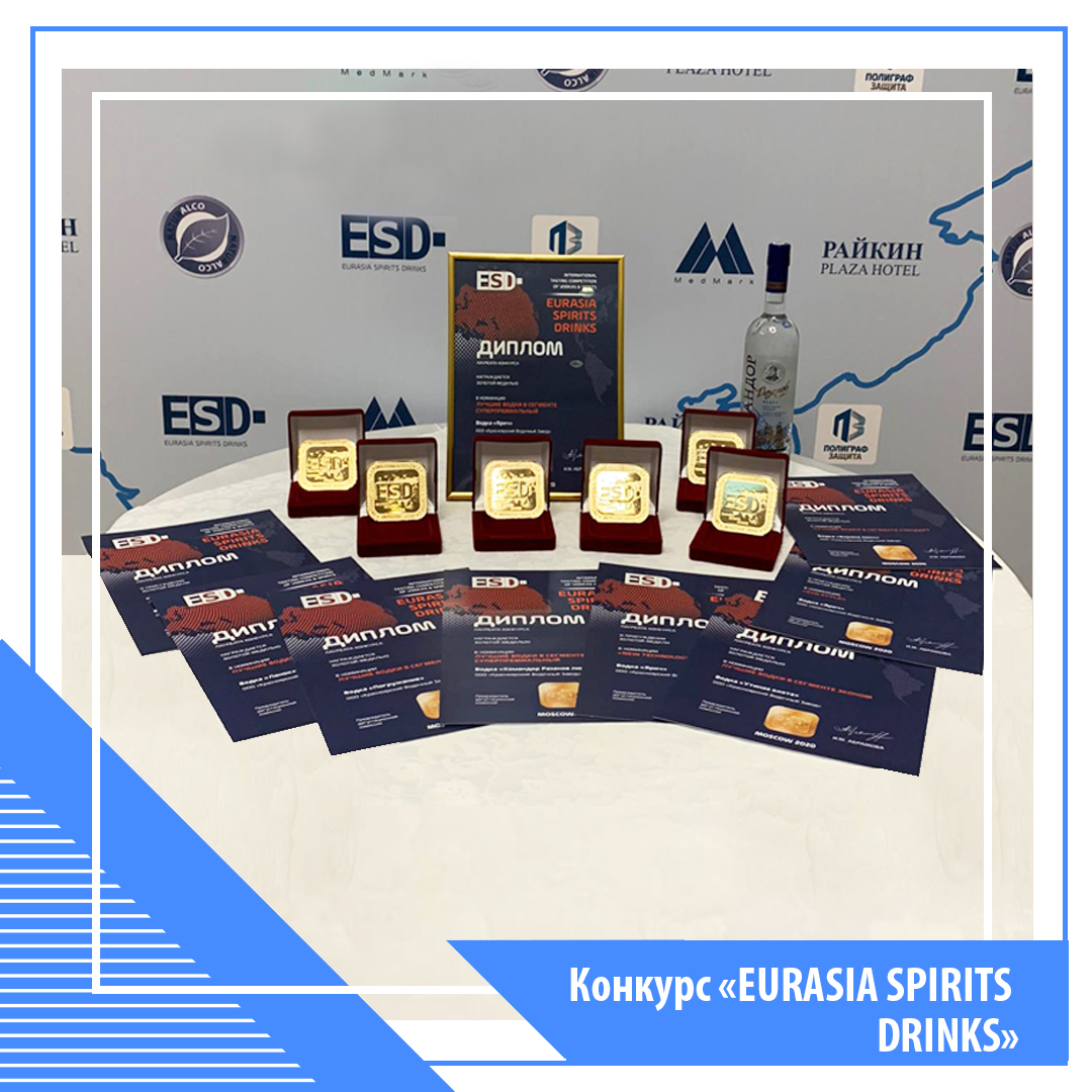 "Конкурс ""EURASIA SPIRITS DRINKS"""